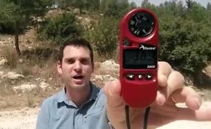 יום חם עם אלעד זהר (צילום: חדשות 2)
