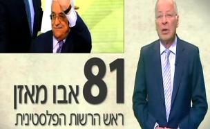 קווים לדמותו של אבו מאזן (צילום: חדשות 2)