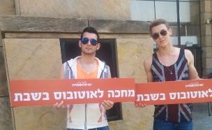 """פעילי ישראל חופשית ראשל""""צ (צילום: ענבר אורן ,TheMarker)"""