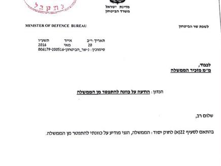 מכתב ההתפטרות של יעלון