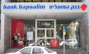 כניסה לסניף בנק הפועלים (צילום: עודד קרני)