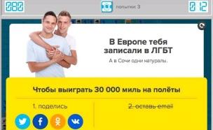 מפציצים גייז ברוסיה