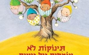 שבוע הספר 2016 -  תינוקות לא צומחים על עצים