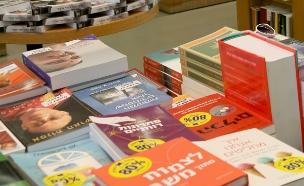 ספרים (צילום: חדשות 2)