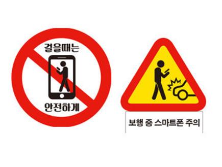 תמרורים חדשים נגד שימוש בסמארטפון בזמן הליכה
