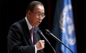 """מזכ""""ל האו""""ם באן קי מון (צילום: רויטרס)"""