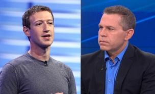 המאבק מול פייסבוק נמשך (צילום: חדשות 2, רויטרס)