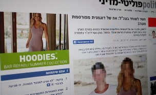 בר רפאלי ב-ynet (צילום: אני לקבל יכול פלאפל)