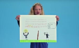 ילדה מחזיקה ציור של החלומות של אבא (תמונת AVI: יוטיוב)