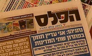 עיתון הפלס (צילום: חדשות 2)
