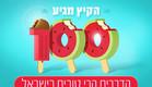 100 הדברים הכי טובים בקיץ הישראלי | עיצוב : סטודיו mako