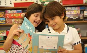 """ספריית פיג'מה (צילום: יח""""צ)"""