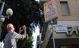 """הסיפור שמאחורי """"פוטו פרג'"""" (צילום: חדשות 2)"""