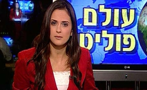 עולם פוליטי (צילום: חדשות 2)