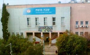 בית הספר שבח מופת (צילום: ויקיפדיה, דוד שי)