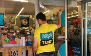 סניף am:pm בתל אביב. למצולמים אין קשר לכתבה (צילום: רונית דומקה ,TheMarker)