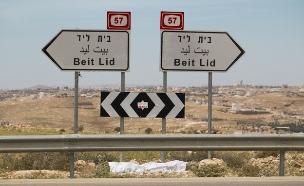 אותו שם של יישוב, שני מקומות שונים (צילום: הדס פארוש / פלאש 90)