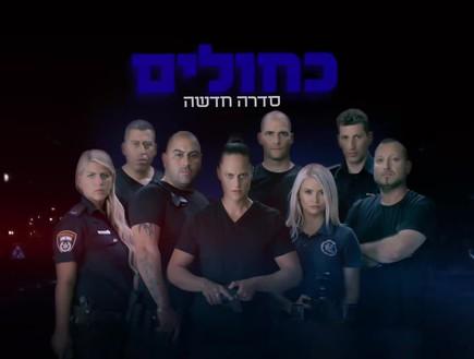 כחולים עונה 1 - פרק 6 - אחרון לעונה