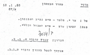 """הורה לקלוט לשירות המדינה את עובדי השב""""כ (צילום: אתר השב""""כ)"""