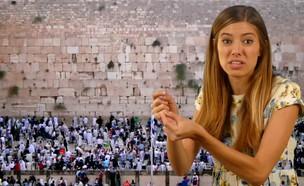 הישראליות מבקשות סליחה (צילום: הישראליות ,הישראליות)