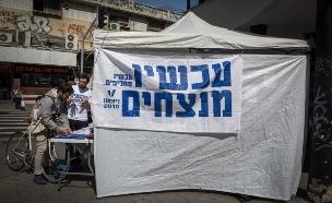 הקמפיין לא חרג מהנהלים (צילום: דניאל שיטרית / פלאש 90)
