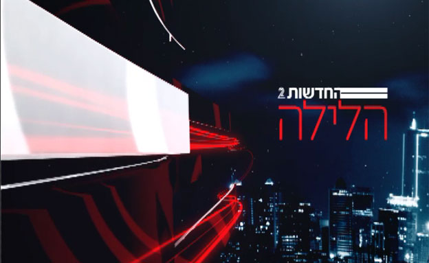 החדשות הלילה (צילום: חדשות 2)