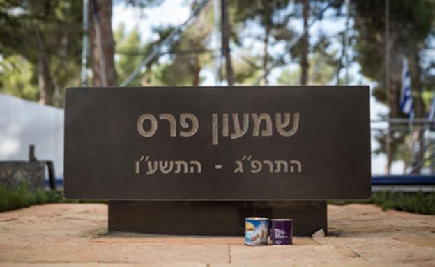 מצבה, שמעון פרס (צילום: חדשות 2)