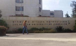 האוניברסיטה העברית. פותחת את השנה באיחור (צילום: חדשות 2)