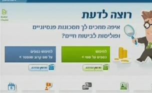 רפורמה שתגדיל את הפנסיה באלפי ש' (צילום: חדשות 2)
