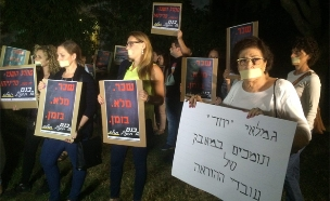 מחאת המורים נגד בנט, ארכיון (צילום: מיכל פעילן)