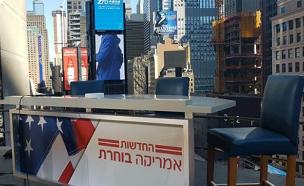 ההכנות לשידור המיוחד מניו יורק. צפו (צילום: חדשות 2)