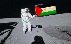 אסטרונאוט פלסטיני על הירח