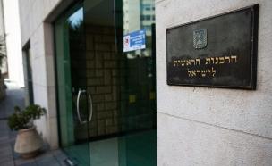 הרבנות הראשית, ארכיון (צילום: יונתן סינדל / פלאש 90)