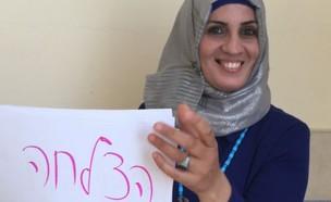מערכת החינוך הערבית (צילום: צילום פרטי ,מעריב לנוער)