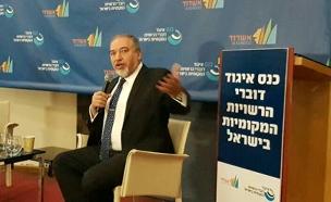 ליברמן מגיב לביקורת (צילום: איגוד דוברי הרשויות המקומיות בישראל)
