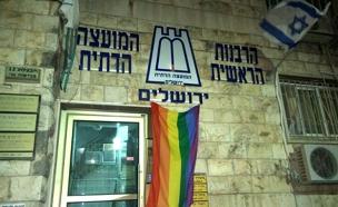 דגל הגאווה בפתח לשכתו של הרב עמאר