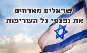 ישראלים מארחים (עיבוד: עיצוב: אריאל אילוז)
