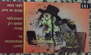 קלפים נגד אייפון (צילום: ישראל כהן ,כיכר השבת)