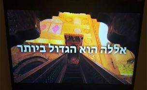 התמונה שהופיעה על מסך ערוץ 2