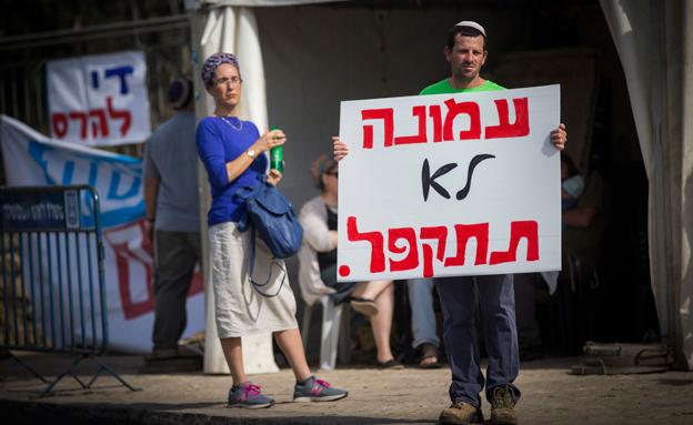 הפגנה נגד פינוי עמונה (צילום: יונתן סינדל / פלאש 90)