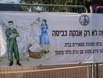 שלט שנתלה בבסיסי חיל האוויר