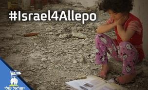 ישראל שלי למען סוריה