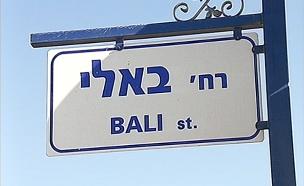 """רחוב """"באלי"""" שנקרא על שם אחת המתלוננות (צילום: חדשות 2)"""