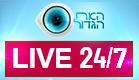 לייב האח הגדול עונה 8 (עיצוב: סטודיו mako ,mako)