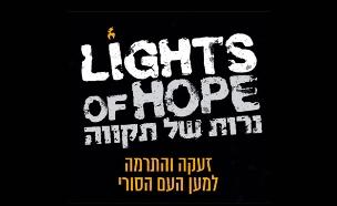"""""""נרות של תקווה"""" (צילום: ללא)"""