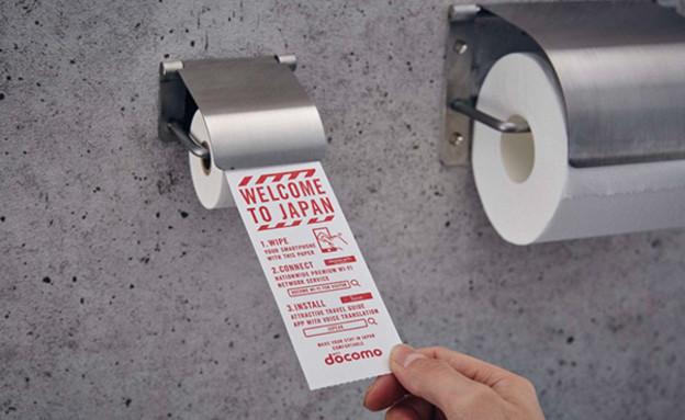נייר טואלט לסמארטפונים (צילום: יחסי ציבור ,יחסי ציבור)
