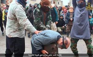 הוצאה להורג בסמוך לדמשק (צילום: דאעש)