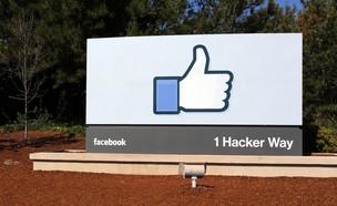 משרדי פייסבוק (צילום: ShutterStock ,ShutterStock)