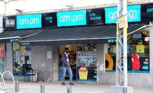 חנות AM:PM בתל אביב (צילום: חדשות 2)