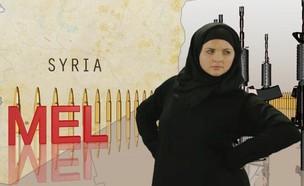כלות ג'יהאד בקומדיה חדשה (צילום: צילום מסך מתוך ה-BBC)